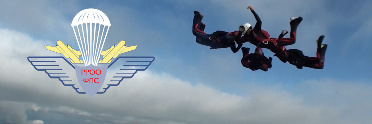 Рязанская Федерация парашютного спорта